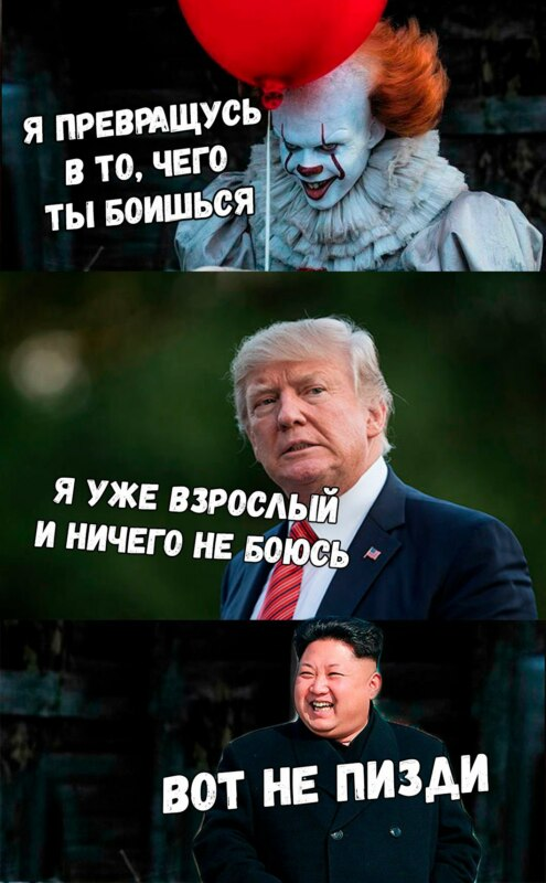 мемы из фильма оно (6)