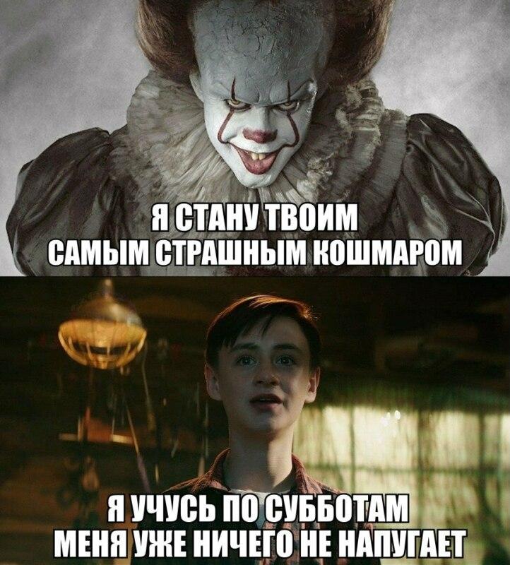 мемы из фильма оно (9)