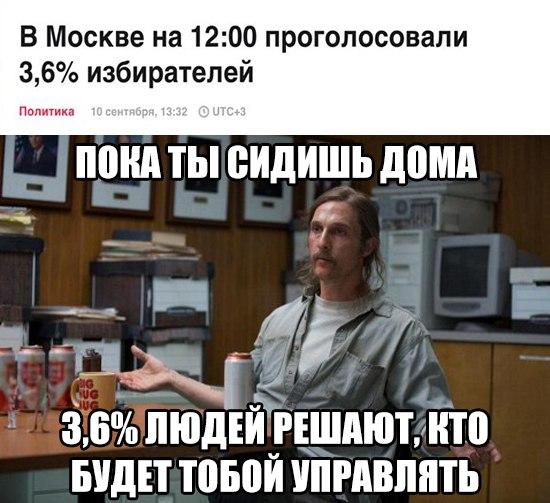мемы про выборы (2)