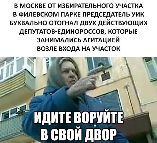 мемы про выборы (3)