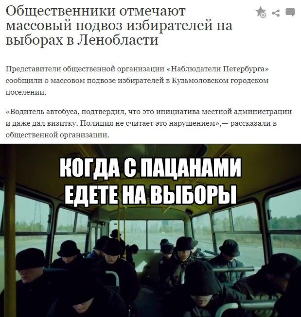 мемы про выборы (4)