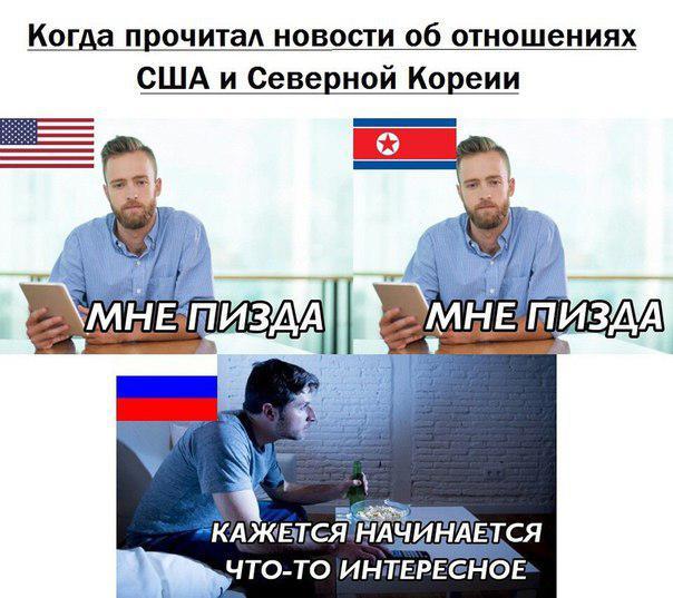 мемы про ким чен ына (1)
