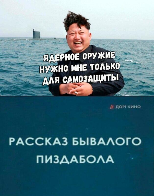 мемы про ким чен ына (2)