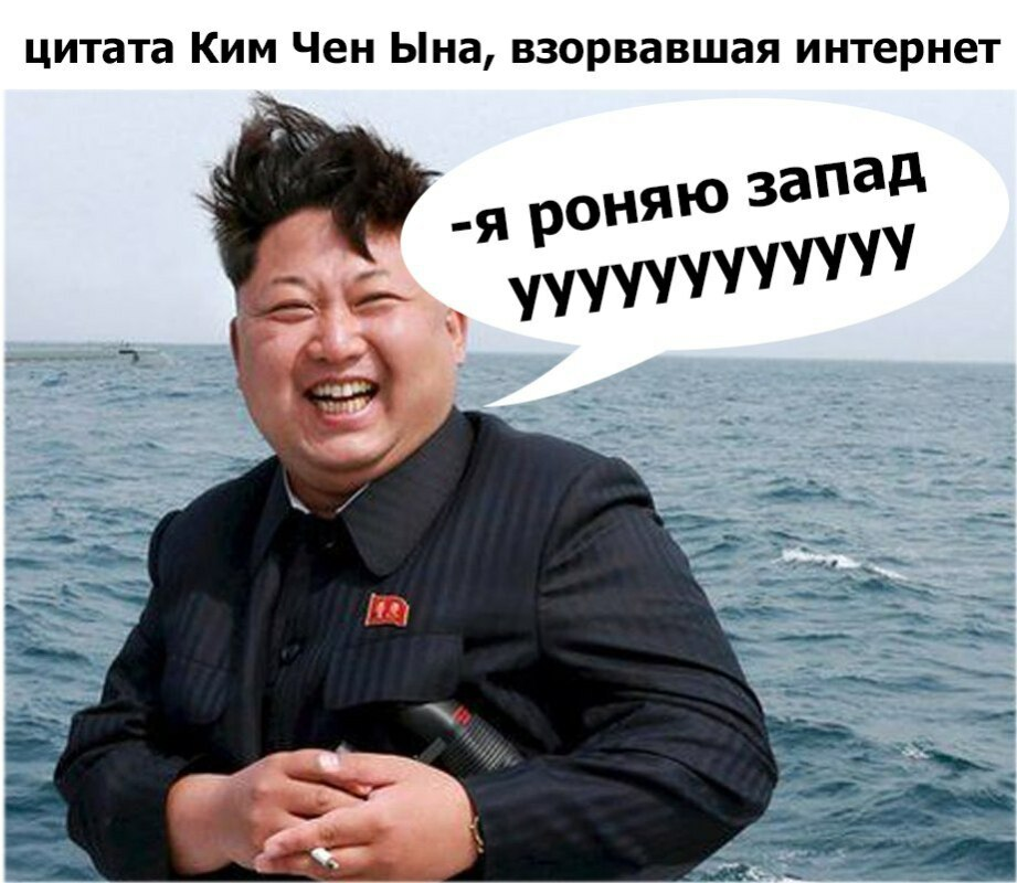 мемы про ким чен ына (3)