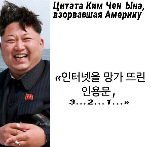 Мемы про Ким Чен Ына