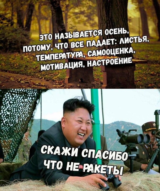 мемы про ким чен ына (6)