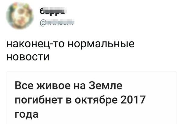 мемы про конец света (1)