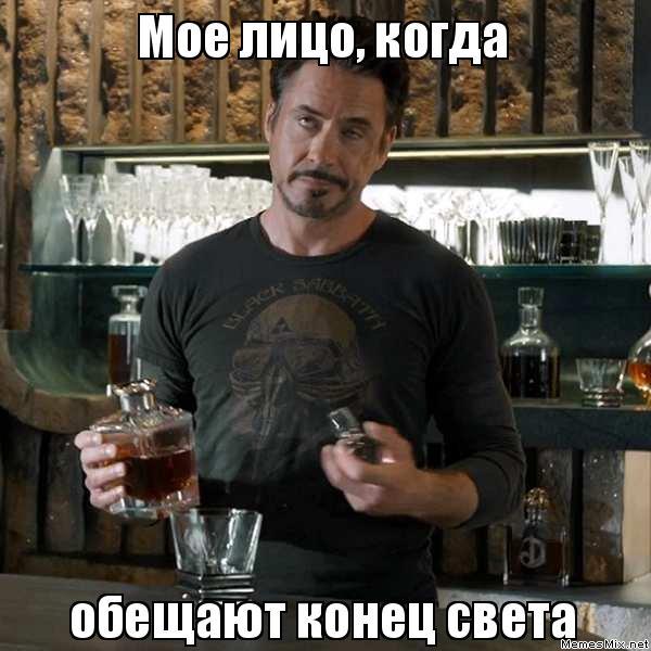 мемы про конец света (2)