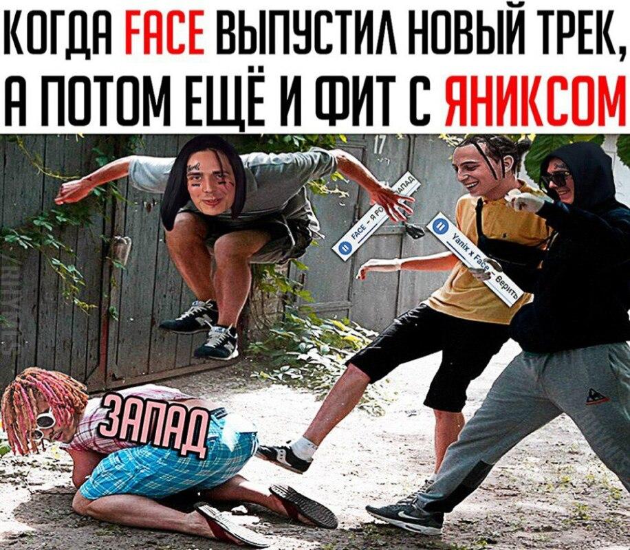 мемы про фейса (1)
