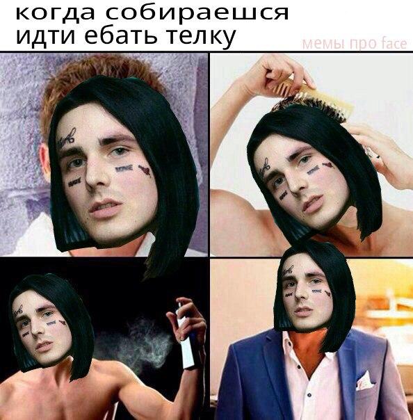 мемы про фейса (3)