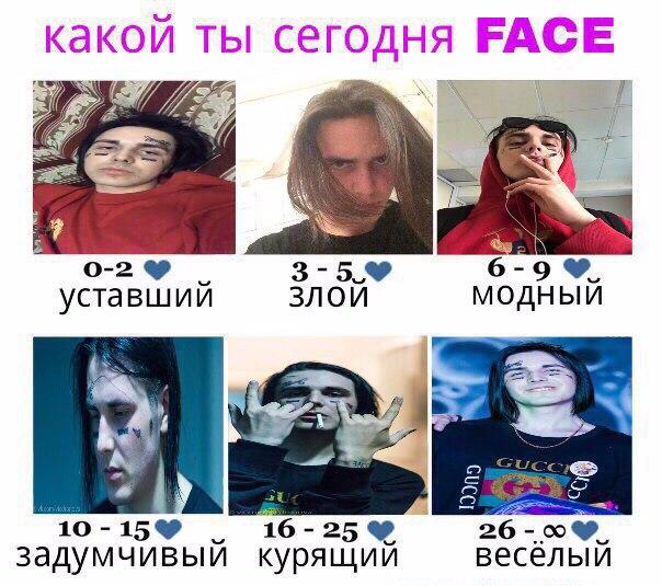 мемы про фейса (6)