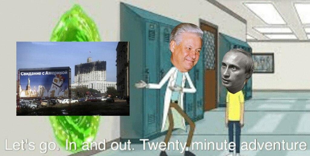 мем приключение на 20 минут (1)