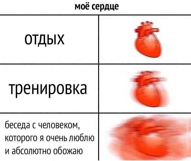 мое сердце шаблон