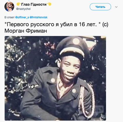 морган фримен против россии (1)