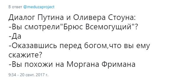 морган фримен против россии (11)