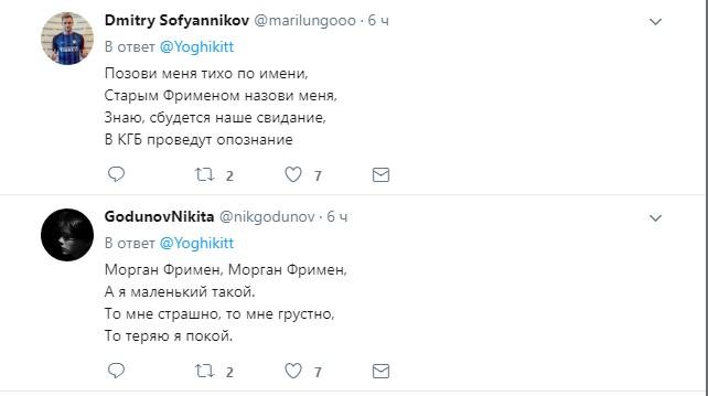 морган фримен против россии (13)