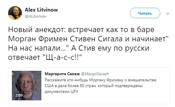 морган фримен против россии (14)