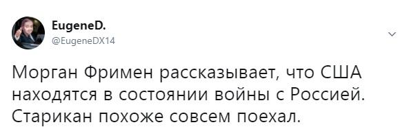 морган фримен против россии (18)