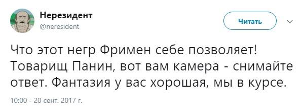 морган фримен против россии (19)
