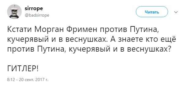 морган фримен против россии (21)