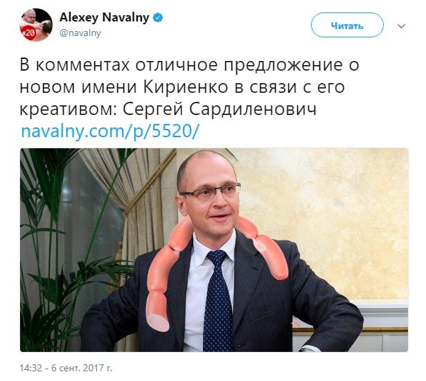 навальный и сардельки (1)