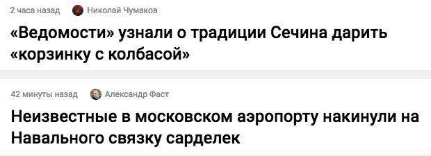 навальный и сардельки (12)