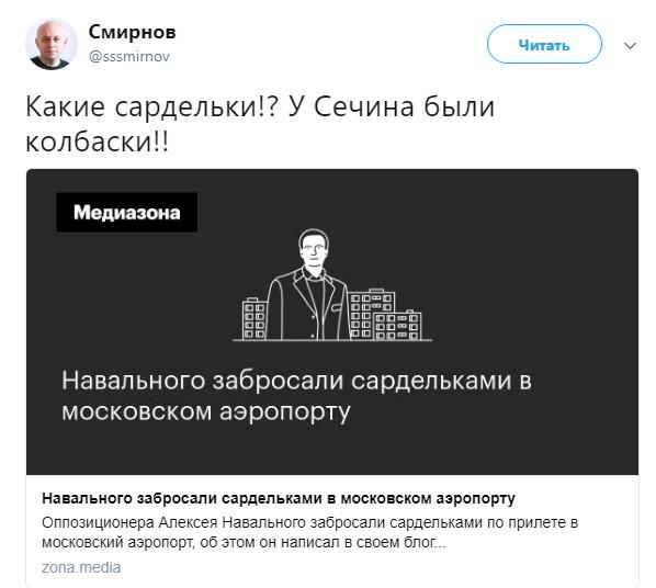 навальный и сардельки (4)