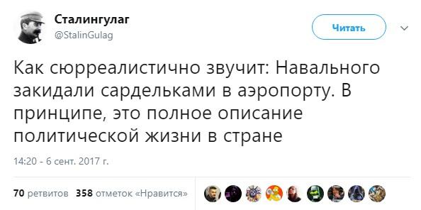 навальный и сардельки (7)