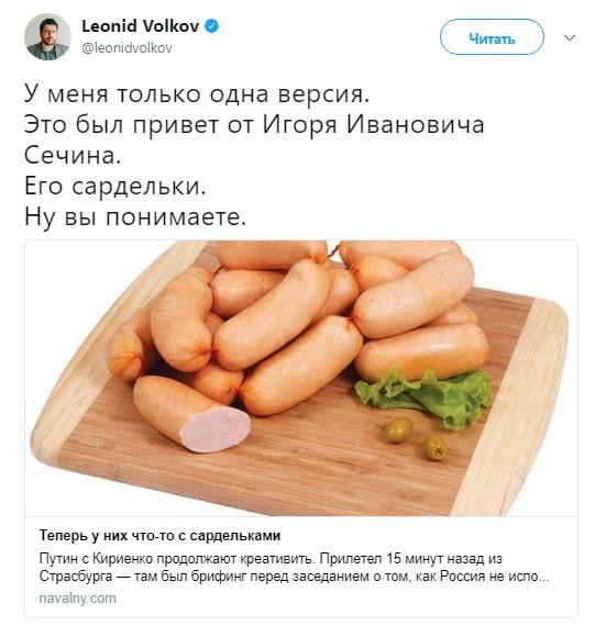 навальный и сардельки (8)