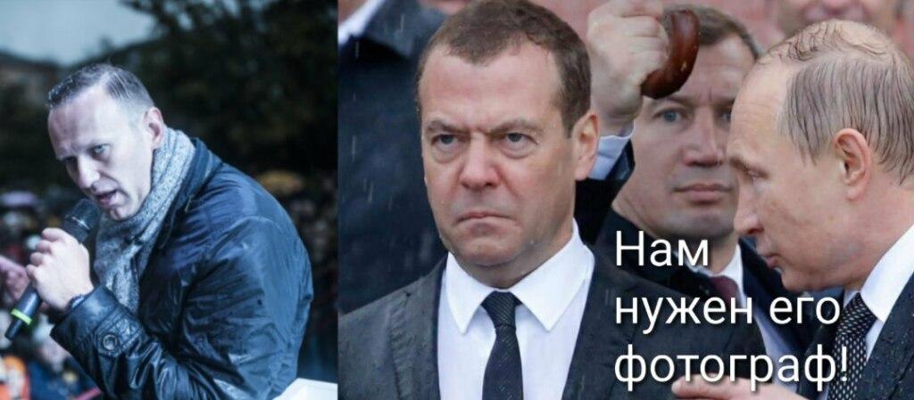 навальный медведев дождь