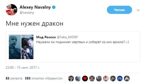 навальный ходок