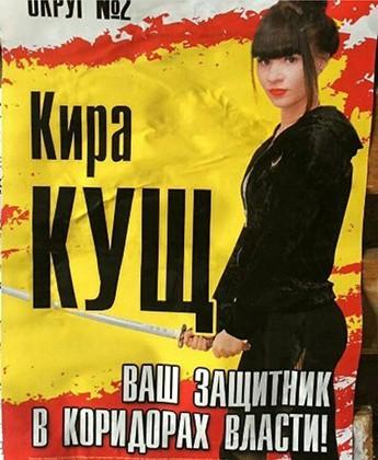 предвыборные плакаты 2017 (1)