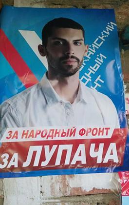 предвыборные плакаты 2017 (2)