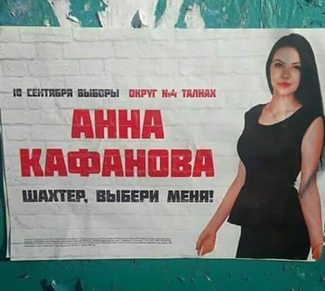 предвыборные плакаты 2017 (3)