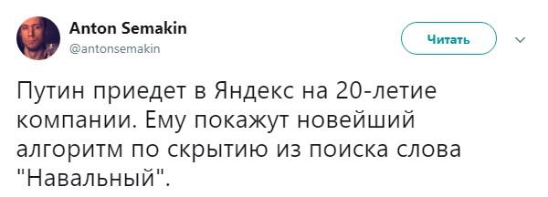 путин в яндексе (11)