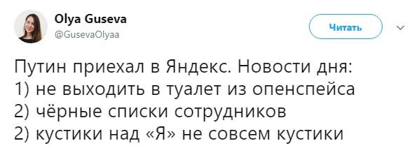 путин в яндексе (2)