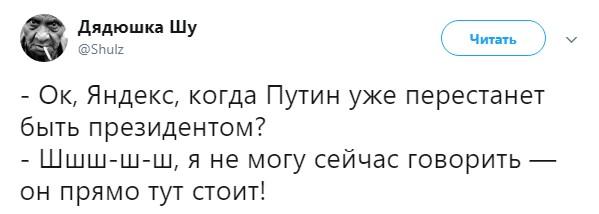 путин в яндексе (3)