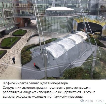 путин яндекс (3)