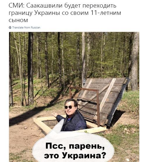 саакашвили, саакашвили михо, саакашвили микеил, саакашвили михаил, михо саакашвили, михаил саакашвили, саакашвили и украина, саакашвили приколы, саакашвили шутки, саакашвили мемы, мемы про саакашвили, саакашвили украина, саакашвили едет в украину, саакашвили едет на украину, саакашвили прорыв на украину, порошенко, петр порошенко, порошенко мемы, украина мемы, мемы про порошенко, мемы про украину