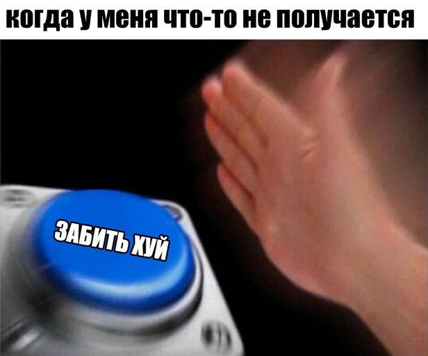 синяя кнопка мем (2)