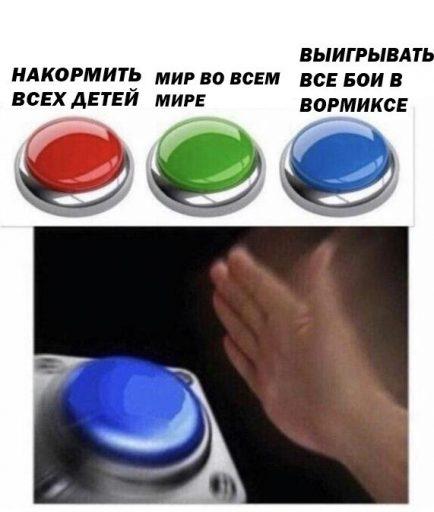 синяя кнопка мем (5)