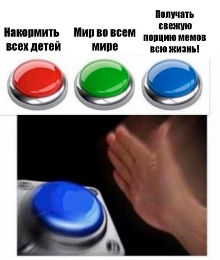 синяя кнопка мем (7)