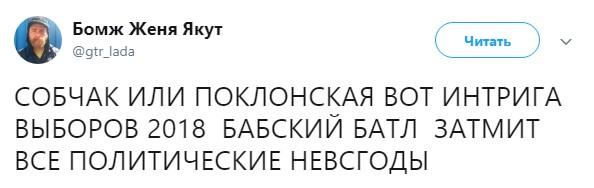 собчак 2018 (4)