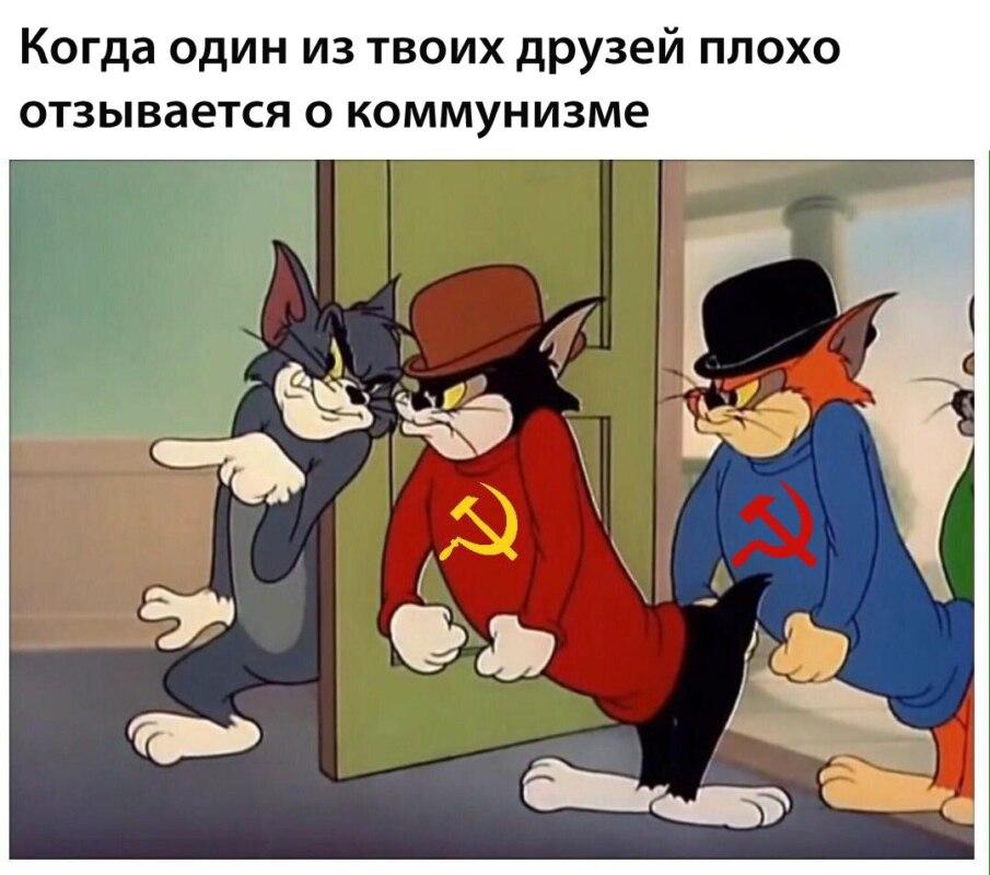 том коммунист