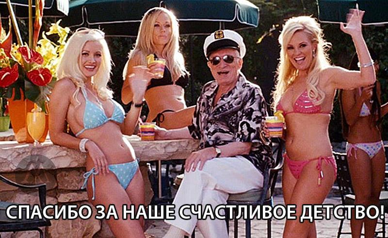 хью хефнер фото, хью хефнер смерть, хью хефнер биография, хью хефнер плейбой, плейбой, смерть основателя плейбоя, playboy, хью хефнер playboy, playboy хью хефнер, playboy девушки, playboy фото, playboy приколы, хью хефнер мемы, мемы хью хефнер, от чего умер хью хефнер, как умер хью хефнер, хью хефнер и зайки, #BreastInPeace, зайки плейбой, зайки playboy,