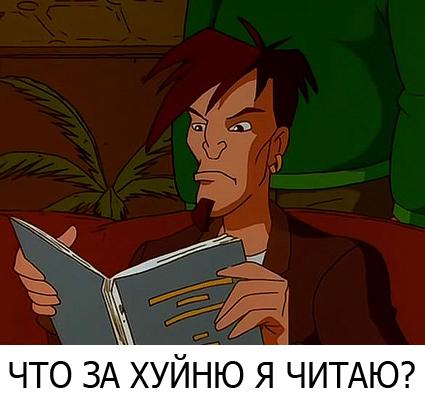 что за хуйню я читаю (1)