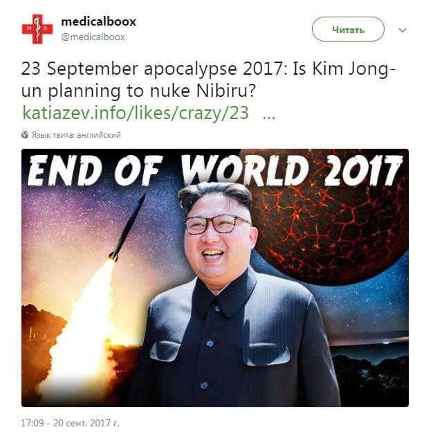шутки про конец света (1)