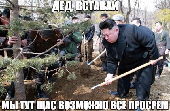 шутки про северную корею (5)