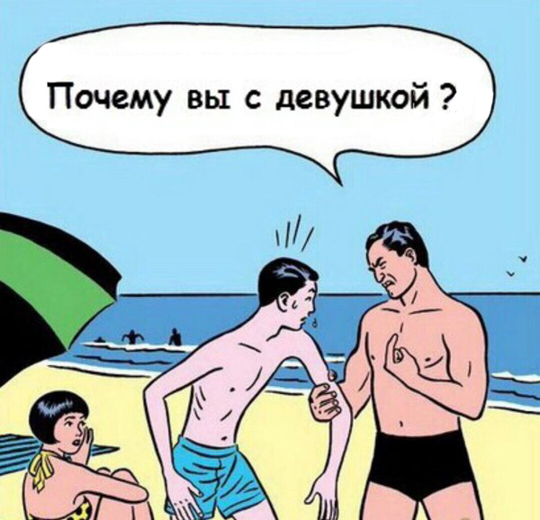 шта ты зказал про мою мамку, Я что зря качался, Злой качок на пляже, качок и дрыщ на пляже, я машина, нападение на пляже, почему у тебя есть девушка, почему вы с девушкой не смотрите на меня, почему вы с девушкой не смотрите на меня, я зря забивался, мемы про качков, шутки про качков, качки приколы, кочки приколы