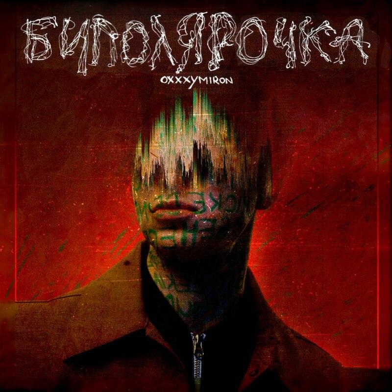 оксимирон, окси, оксимирон биполярочка, биполярочка оксимирон, биполярка оксимирон, оксимирон биполярное расстройство, биполярное расстройство оксимирона, биполярочка oxxxymiron, oxxxymiron биполярочка, что такое биполярочка, значение слова биполярочка, биполярочка текст песни, текст песни биполярочка